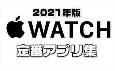 【2021年最新版】Apple Watch(アップルウォッチ)定番のオススメアプリ集