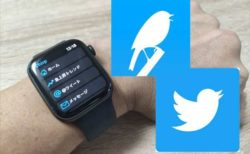 AppleWatchでTwitterの機能がほぼ全部利用可能!「Chirp for Twitter」の使い方