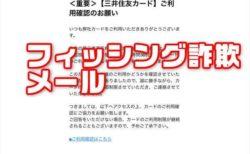 【注意喚起】フィッシング詐欺メール「<重要>【三井住友カード】ご利用確認のお願い」