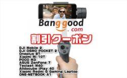 【Banggood】スマホ用3軸スタビライザー「DJI Mobile 2」が在庫一掃セール$69.99ほか