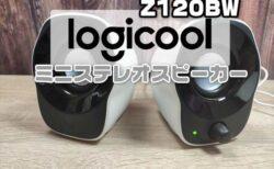 【レビュー】テレワーク人気の1300円ミニPCスピーカー「 Logicool(ロジクール)Z120BW 」