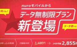 MVNOサービス「nuroモバイル」よりテレワークに最適な「データ無制限プラン」を提供開始