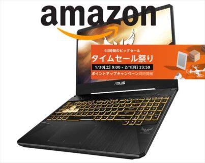 【Amazonタイムセール祭り】GeForce GTX 1650/1660搭載ゲーミングノートが安い