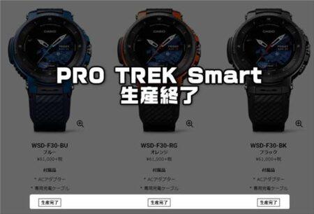 CASIOプロトレックスマートが全モデル生産終了!YAMAP(ヤマップ)がApple Watch解禁?