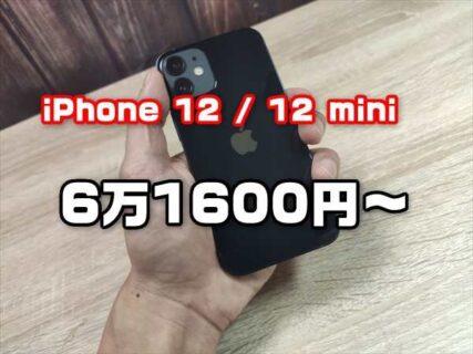 【OCNモバイルONE】iPhone 12/iPhone 12 mini発売記念特売!~2月22日まで