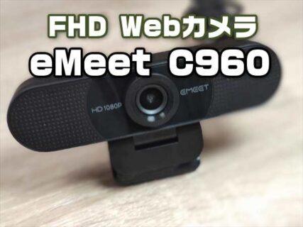 フルHD画質のWEBカメラeMeet C960 レビュー!WEB会議にベストな広角レンズ