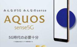 Aquos Sense5Gがドコモとソフトバンクから発売|スペックレビュー