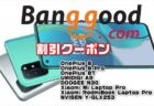 【Banggood】Oneplus 8シリーズが各5台限定で激安セール中