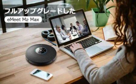 eMeetからマイクスピーカーの新モデル「M2 Max」2月27日発売