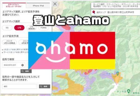 登山好き山屋はFOMAプラスエリア(3G)回線非対応のahamo見送り?【3g回線は後5年】