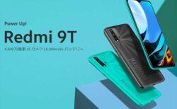 Redmiブランドスマホ9TとNote 9Sが「OCNモバイルONE」で1円|スペックレビュー