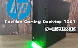 【レビュー】HPのRTX 2060 Super搭載ゲーミングパソコン「Pavilion Gaming Desktop TG01-1155jp(インテルモデル)」