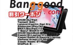 【Banggood】10インチ2in1タブレット「CHUWI SurPad」$234.99ほか