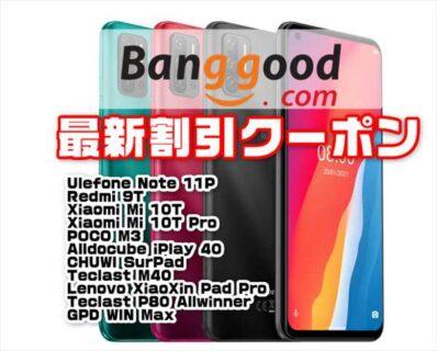 【Banggood】新発売!Ulefoneの高コスパのエントリースマホ「Note 11P」$139.99ほか