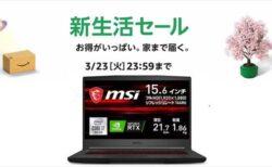 【Amazon新生活セール】最安値Core i7+RTX 2060搭載ゲーミングノート「Msi GF65-10SER-257JP」が11万5,948円など