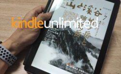 【レビュー】Kindle読み放題サービスUnlimitedはお得?半年使った感想【メリット・デメリット】