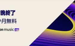ワンランク上の音質「Amazon Music HD」3ヶ月無料キャンペーン今晩終了