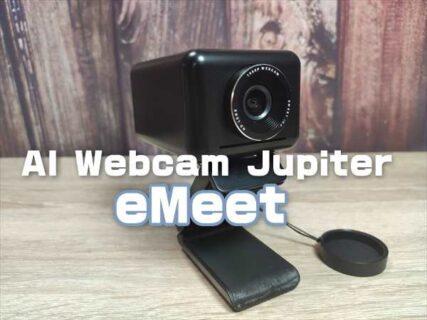 【レビュー】 AI機能搭載3in1フラッグシップ・Webカメラ「eMeet Jupiter」
