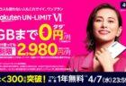 【楽天モバイル】UN-LIMITプラン1GBまで0円へ進化!1年間無料キャンペーン4月7日まで