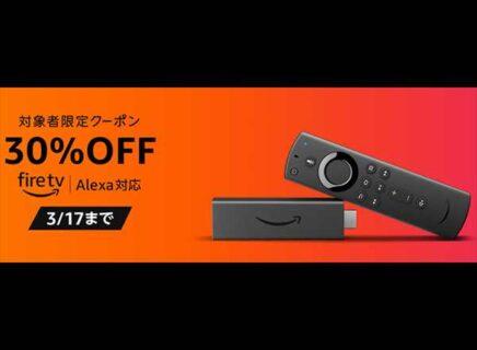 【Amazon】Fire TV Stick旧モデルから買い替え30%OFFキャンペーン実施中