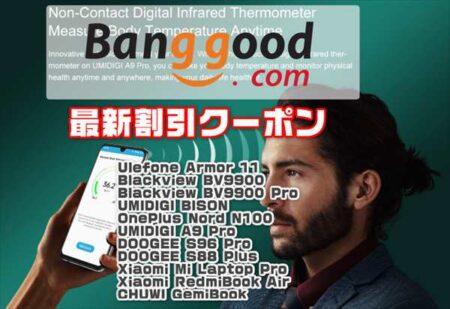 【Banggood】非接触式の体温計付きスマホ「UMIDIGI A9 Pro」$139.99ほか