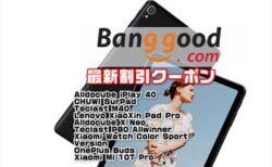 【Banggood】高コスパの売れ筋大型タブレット「Alldocube iPlay 40」$204.99ほか