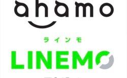 ソフトバンクの格安プランLINEMO(ラインモ)の注意点!NTTドコモのahamo(アハモ)と比較