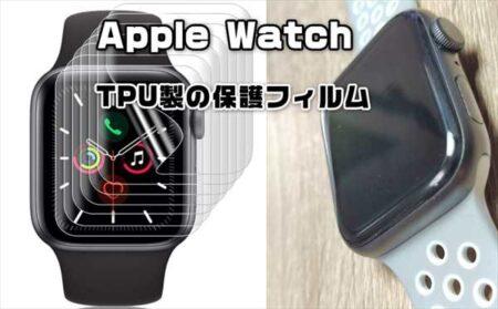 【レビュー】貼ってる事もわからないApple Watch用(Series 6 / SE / 5 / 4)TPU製保護フィルムSHINEZONE