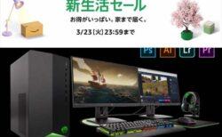 【Amazon新生活セール】メーカー直販セールより大幅安!HPのNVIDIAグラボ搭載ゲーミングPC「Pavilion Gaming Desktop シリーズ(インテルモデル)」
