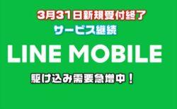 【LINEモバイル】データSIM・格安プランに駆け込み需要!3月31日にて新規受付終了!サービス継続
