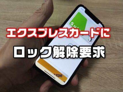 【iOS14.4.1不具合】iPhoneロック解除しないとエクスプレスカードが使えない時の対処方法