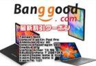 【Banggoodクーポン】高コスパで品薄のゲーミングタブレット「Lenovo XiaoXin Pad Pro」が$389.99ほか