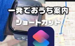 【iPhone/Apple Watch】家までの経路を一発で表示するショートカット作成方法