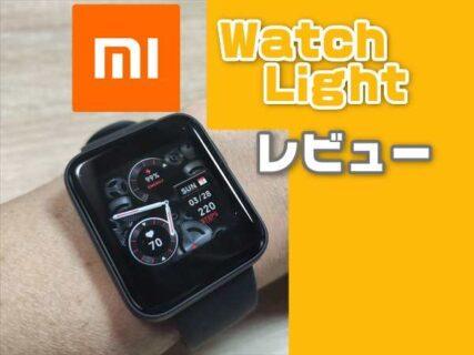 【レビュー】Xiaomi Mi Watch Lite日本語対応版!GPS精度が高く単体で使える低価格スマートウォッチ