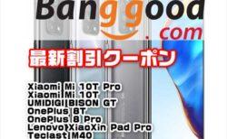 【Banggoodクーポン】スナドラ 865搭載で409ドル~!圧倒的人気の「Xiaomi Mi 10T / 10T Pro」数量限定クーポンほか