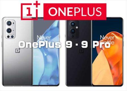 ハッセルブラッドのカメラ搭載「Oneplus 9・9 Pro」予約販売開始!性能・カメラ・スペックレビュー