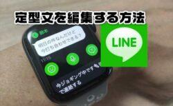 【LINE】Apple Watchアプリの返信用トーク(メッセージ)の定型文を編集する方法