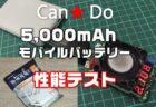 【レビュー】百均キャンドゥで550円の5,000mAhモバイルバッテリーは使える?【出力・容量チェック】