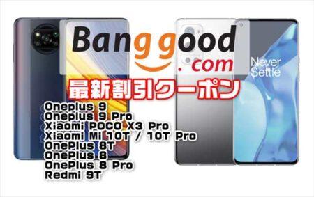 【Banggoodクーポン】話題の新端末2機種OnePlus9シリーズ|POCO X3 Proほか