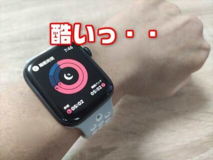 Apple Watchの睡眠ログ機能に命を救われた話?SAS睡眠時無呼吸症候群が判明