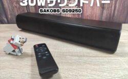 【レビュー】テレビ・PC用に便利な30Wコンパクトなサウンドバー「 SAKOBS SD925D 」