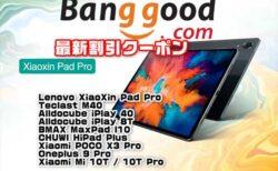【Banggoodクーポン】人気のハイスペック大型タブレット「Lenovo XiaoXin Pad Pro」$394.99ほか