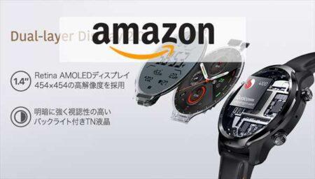 【Amazonタイムセール】Wear 4100搭載スマートウォッチ「Ticwatch Pro 3 GPS」2万8999円!