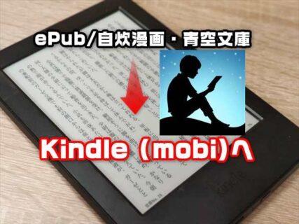 【縦書き対応】KindleにePub・自炊コミック・青空文庫形式の電子書籍をmobiファイルに変換して転送する方法