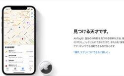 【アップル】iPhoneで探し物を見つける落とし物トラッカー「AirTag」発表