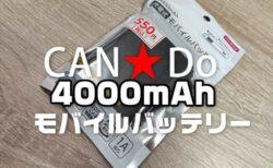 【レビュー】百均キャンドゥで550円の4,000mAhモバイルバッテリー【出力・容量チェック】