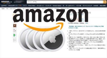 アップルの落とし物トラッカーAirTagがAmazon・家電量販店で取り扱い開始
