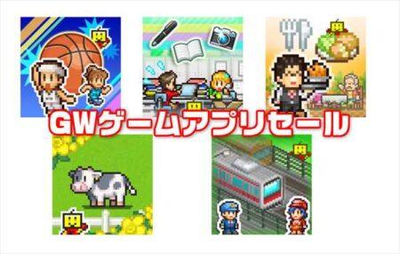 【iPhone】GWアプリセール!カイロソフトのゲーム『バスケクラブ物語』ほか