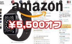 【Amazon】Apple Watch Series 6が5500円オフ~5月9日まで