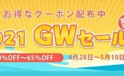 【Banggood】数個限定「秒殺特価」などGWビックセール開催!